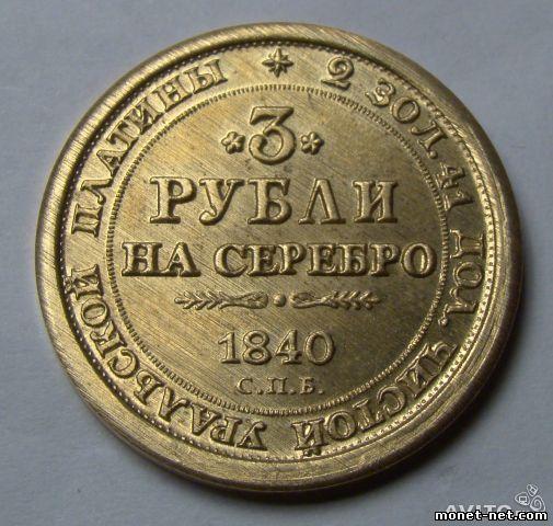 Монета 3 рубля 1840 года Николая I - реверс