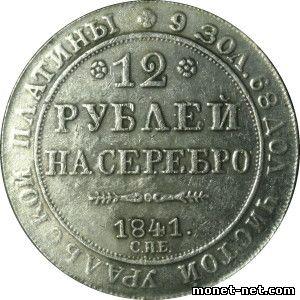 Монета 12 рублей 1841 года Николая I - реверс