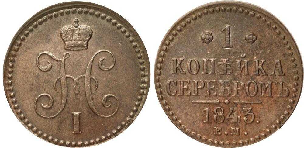 Монета 1 копейка 1843 года Николая I - аверс и реверс