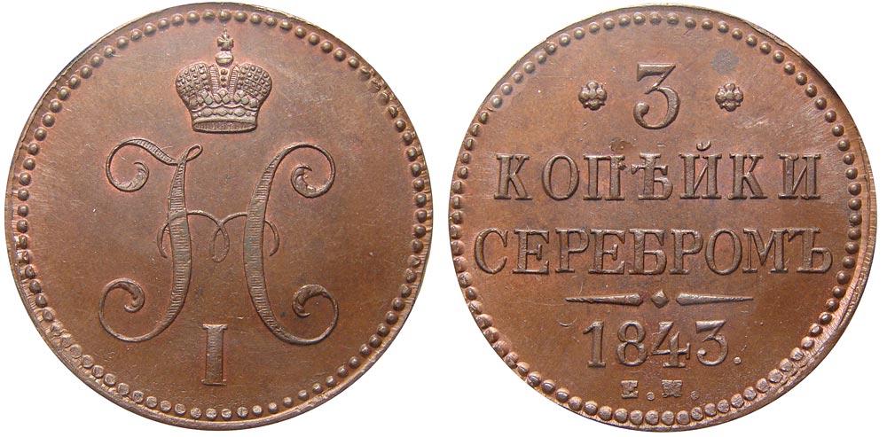Монета 3 копейки 1843 года Николая I - аверс и реверс