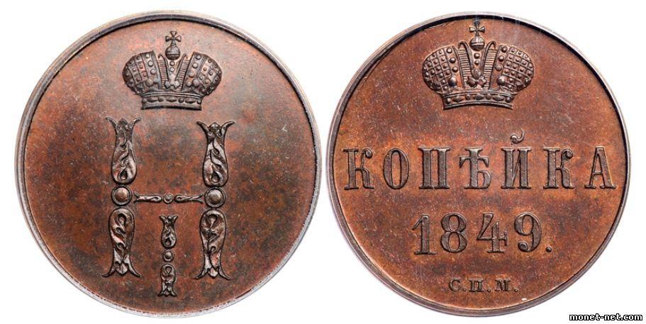 Монета 1 копейка 1849 года Николая I - аверс и реверс