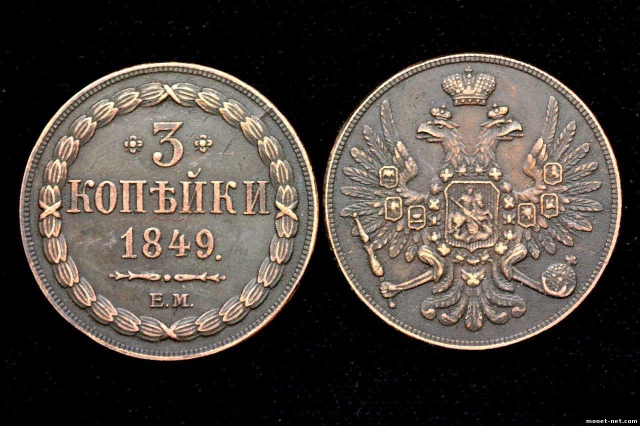 Монета 3 копейки 1849 года Николая I - реверс и аверс