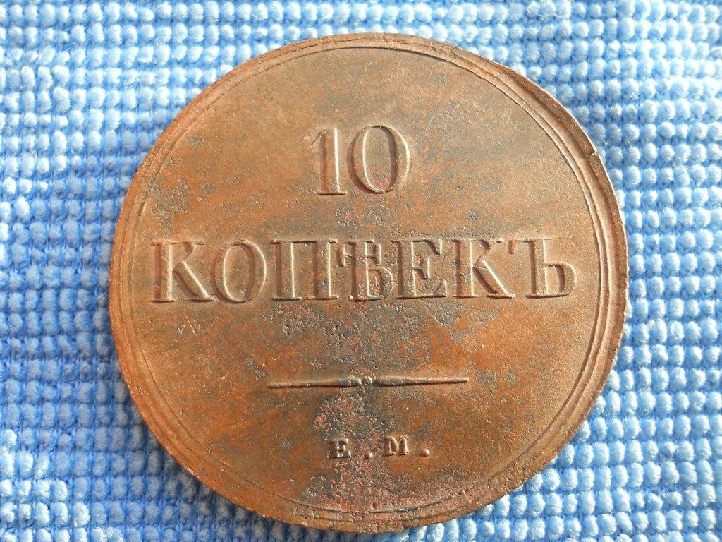 Монета 10 копеек 1838 года Николая I (медь) - реверс