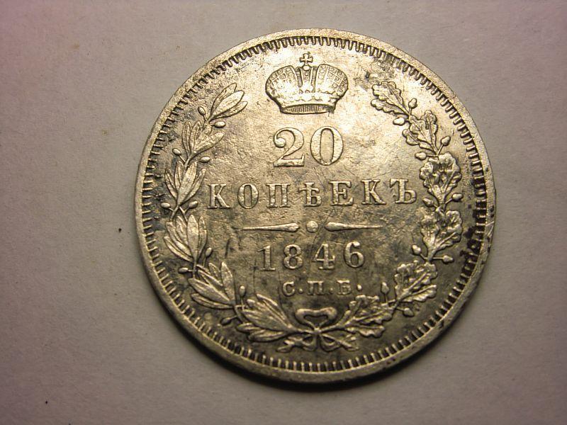 Монета 20 копеек 1846 года Николая I - реверс