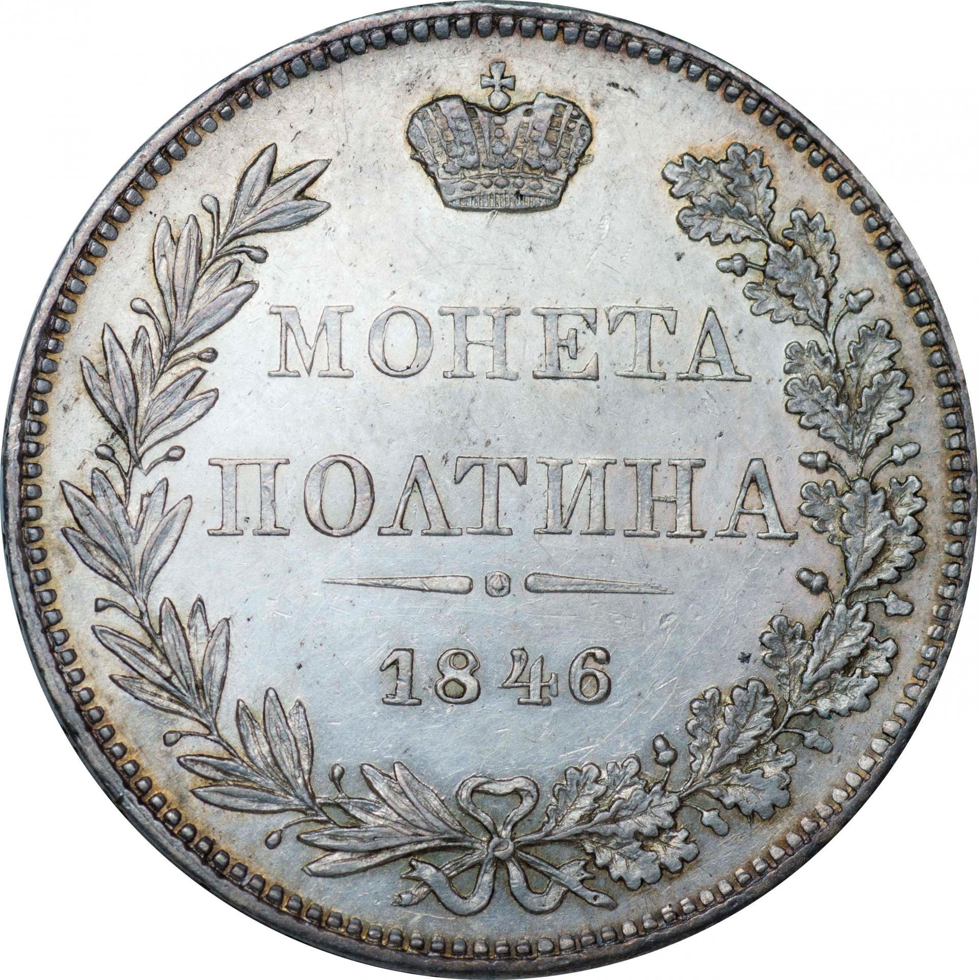 Монета Полтина 1846 года Николая I - реверс