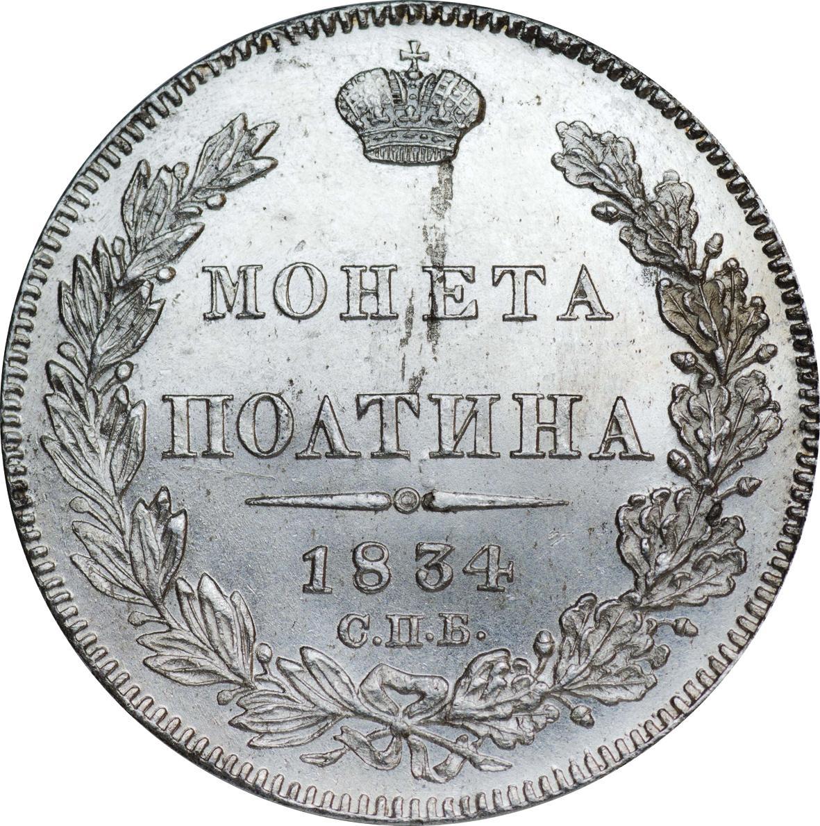 Монета Полтина 1834 года Николая I - реверс