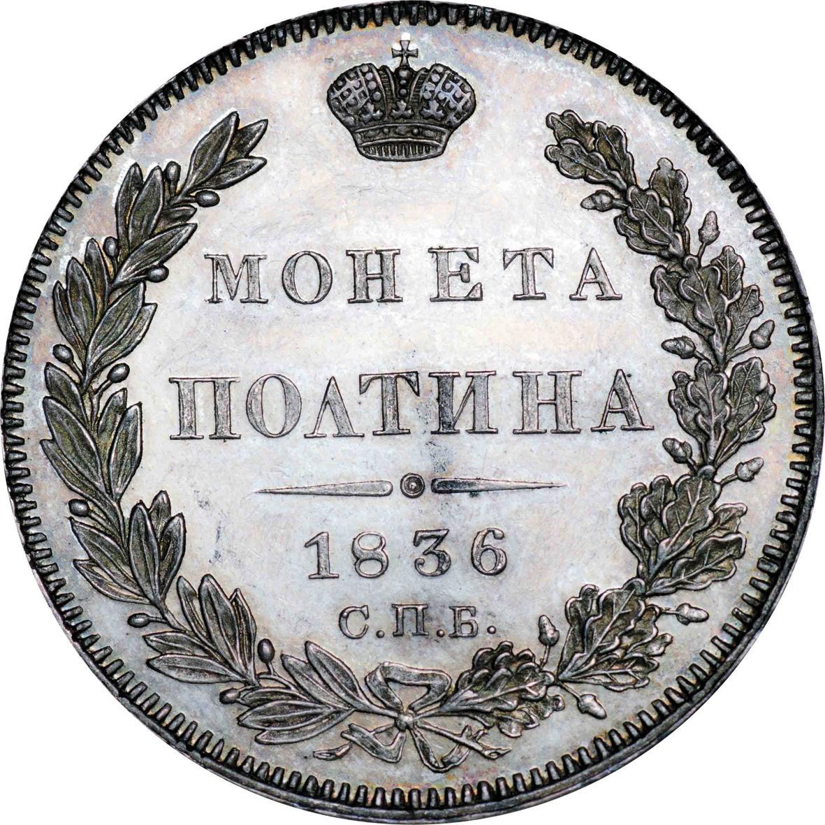 Монета Полтина 1836 года Николая I - реверс