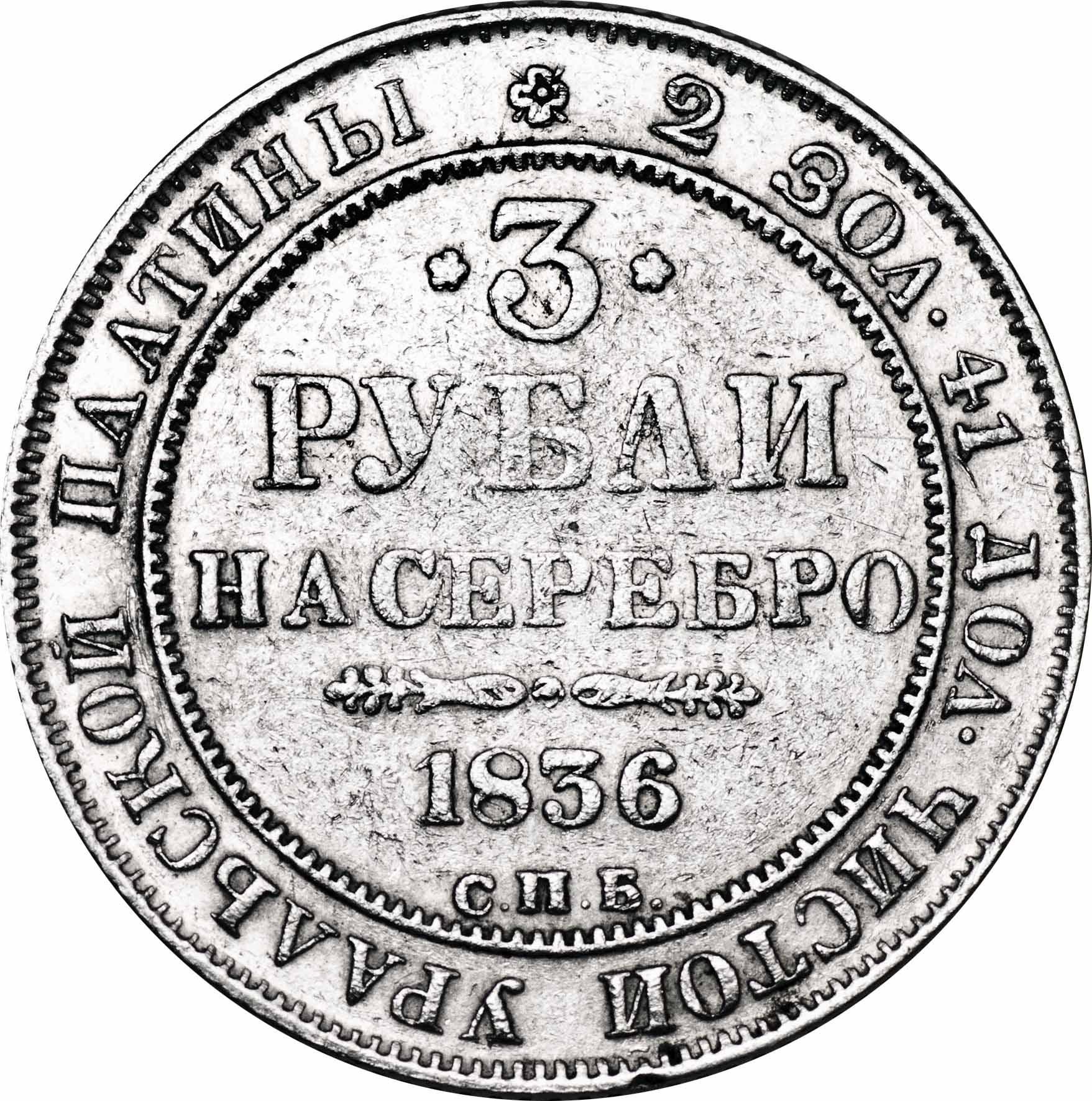 Монета 3 рубля 1836 года Николая I - реверс