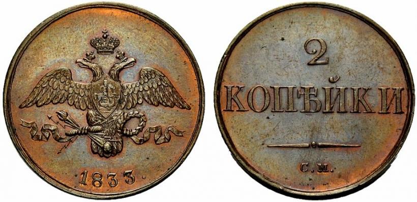 Монета 2 копейки 1833 года Николая I - аверс и реверс