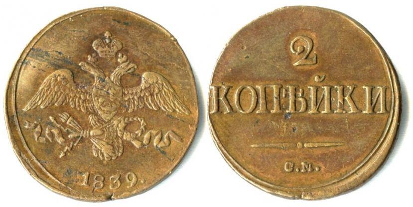 Монета 2 копейки 1839 года Николая I - аверс и реверс