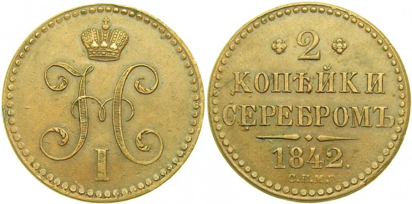 Монета 2 копейки 1842 года Николая I - аверс и реверс