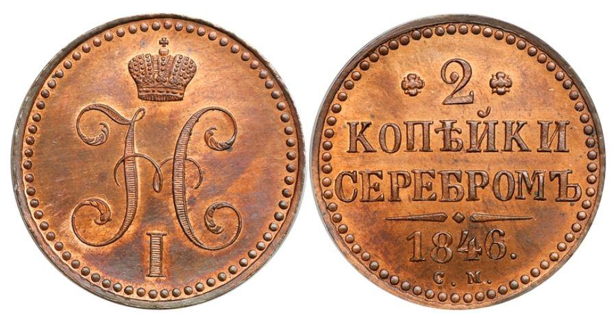 Монета 2 копейки 1846 года Николая I - аверс и реверс