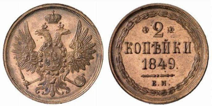 Монета 2 копейки 1849 года Николая I - аверс и реверс