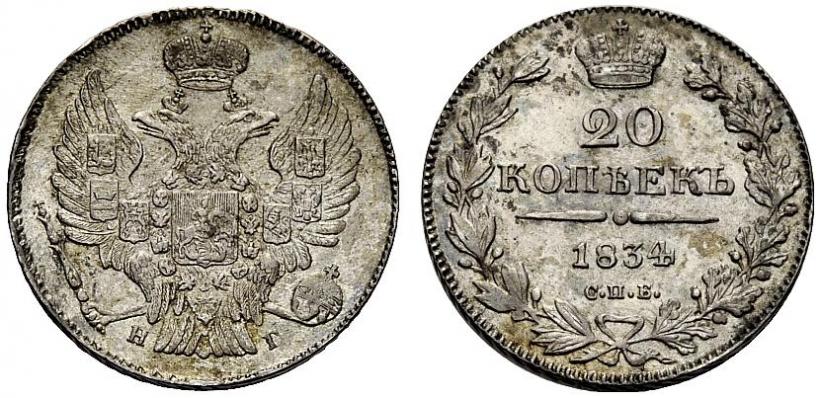 Монета 20 копеек 1834 года Николая I - аверс и реверс