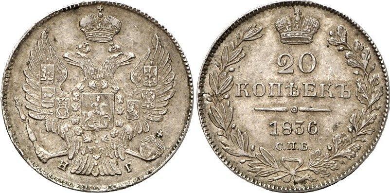 Монета 20 копеек 1836 года Николая I - аверс и реверс