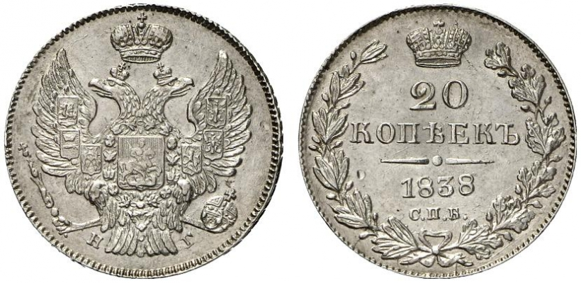 Монета 20 копеек 1838 года Николая I - аверс и реверс
