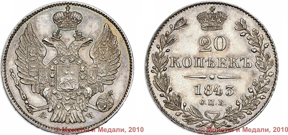 Монета 20 копеек 1843 года Николая I - аверс и реверс