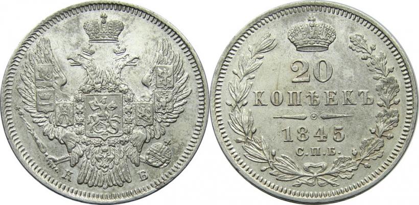 Монета 20 копеек 1845 года Николая I - аверс и реверс