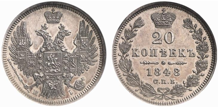 Монета 20 копеек 1848 года Николая I - аверс и реверс