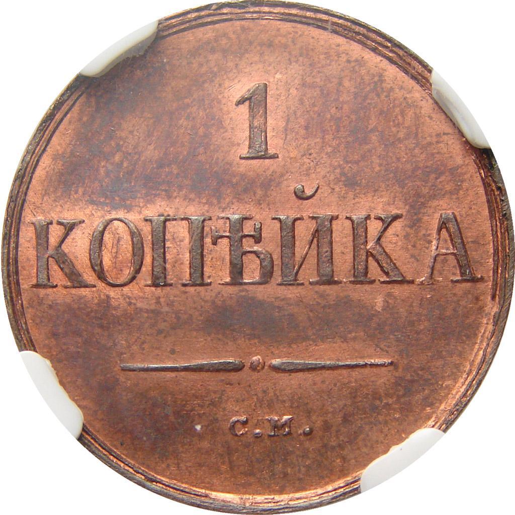 Монета 1 копейка 1834 года Николая I - реверс