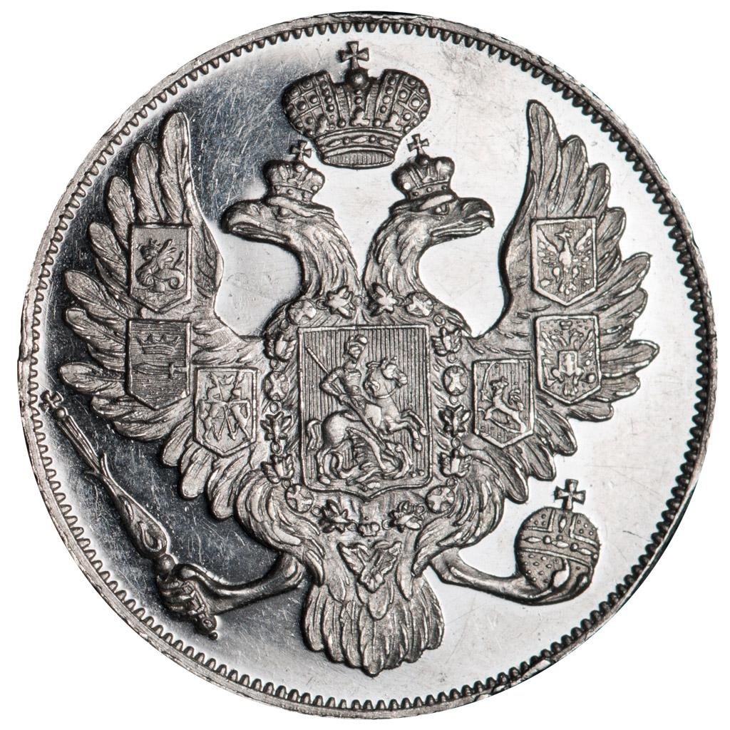 Монета 3 рубля 1833 года Николая I - аверс