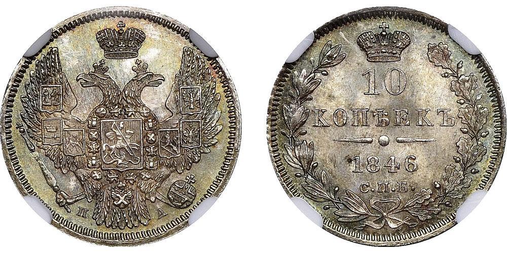 Монета 10 копеек 1846 года Николая I - аверс и реверс