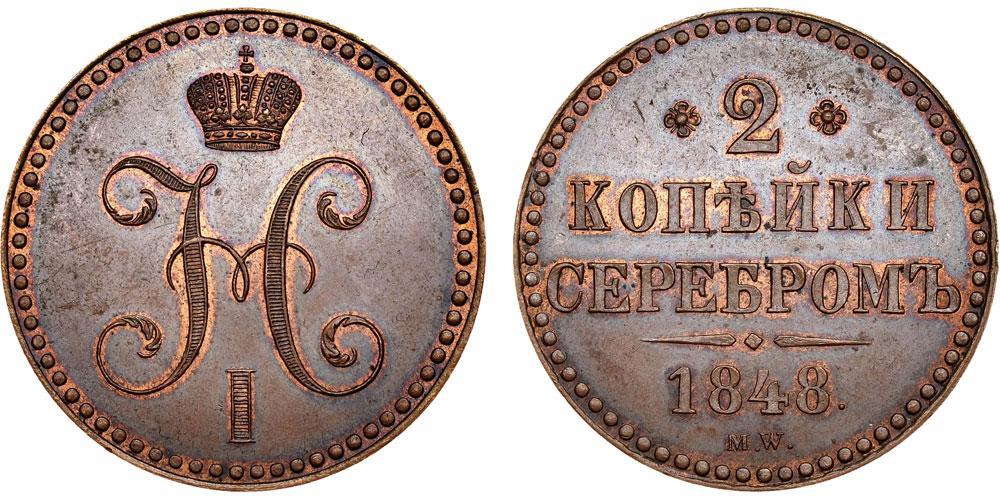 Монета 2 копейки 1848 года Николая I - аверс и реверс
