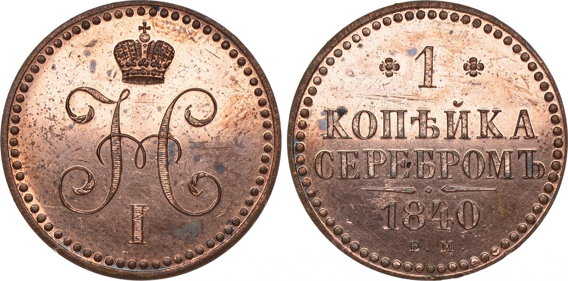 Монета 1 копейка 1840 года Николая I - аверс и реверс