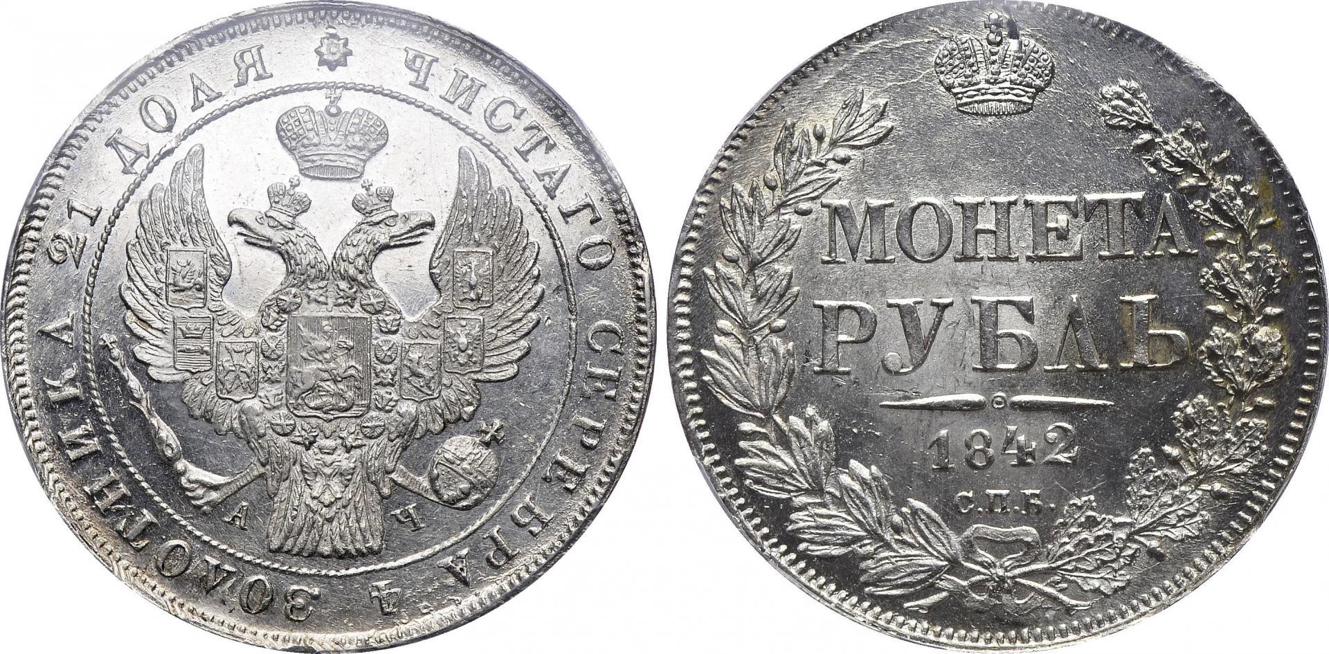 Монета 1 рубль 1842 года Николая I - аверс и реверс