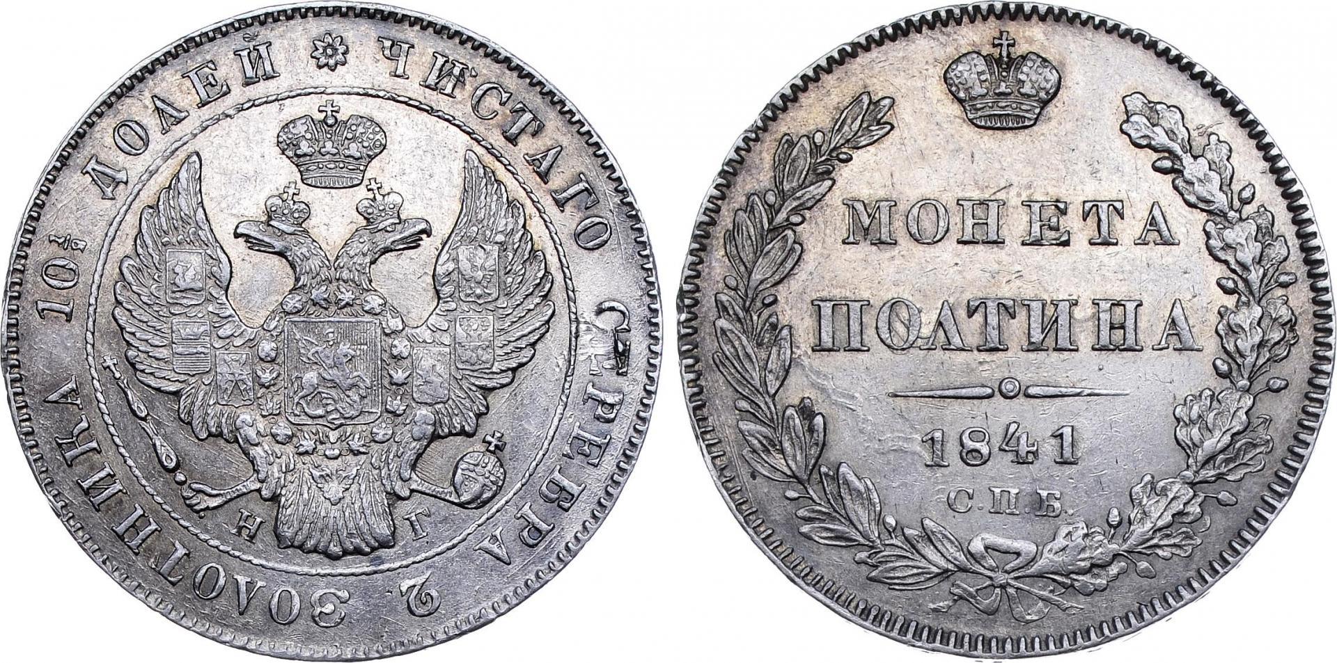 Монета Полтина 1841 года Николая I - аверс и реверс