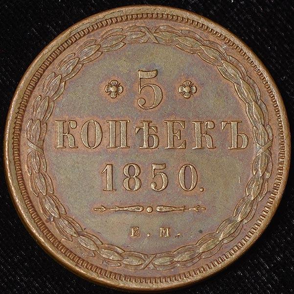 Монета 5 копеек 1850 года Николая I (медь) - реверс