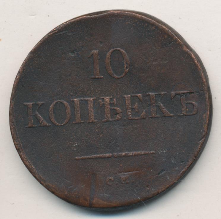 Монета 10 копеек 1837 года Николая I (медь) - реверс