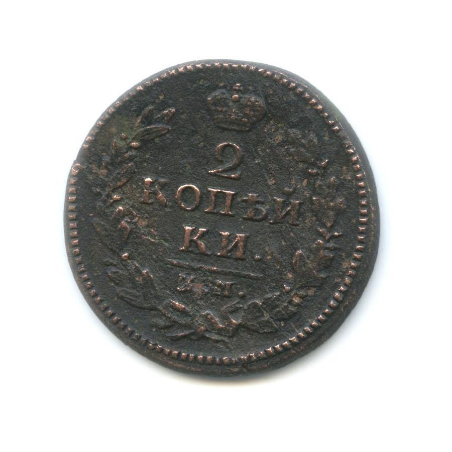 Монета 2 копейки 1830 года Николая I - реверс