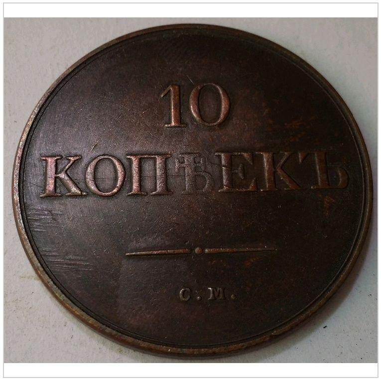 Монета 10 копеек 1833 года Николая I (медь) - реверс