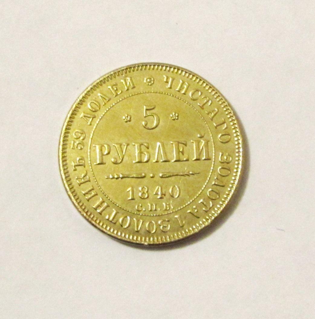 Монета 5 рублей 1840 года Николая I - реверс