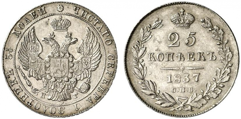 Монета 25 копеек 1837 года Николая I - аверс и реверс