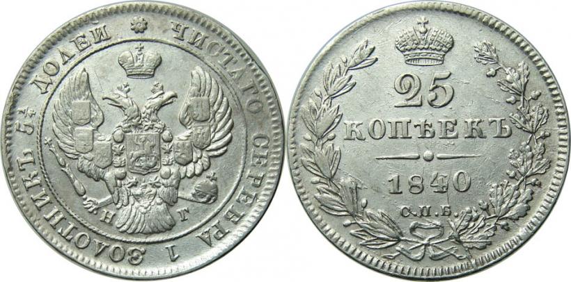 Монета 25 копеек 1840 года Николая I - аверс и реверс