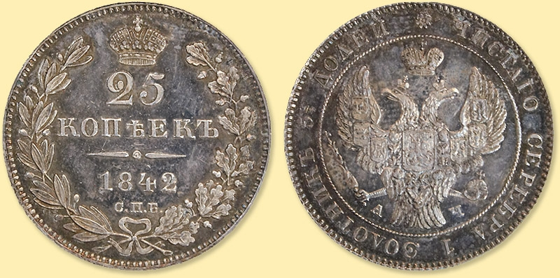 Монета 25 копеек 1842 года Николая I - реверс и аверс