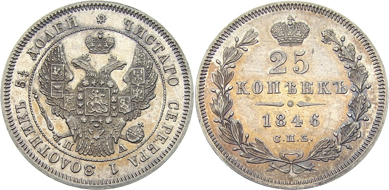 Монета 25 копеек 1846 года Николая I - аверс и реверс