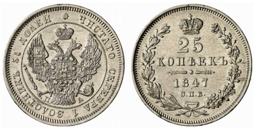 Монета 25 копеек 1847 года Николая I - аверс и реверс