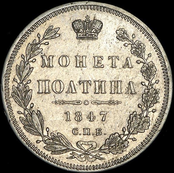 Монета Полтина 1847 года Николая I - реверс