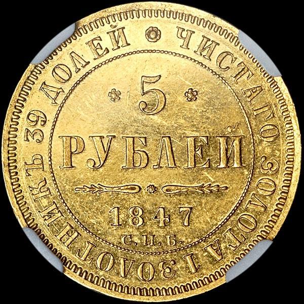 Монета 5 рублей 1847 года Николая I - реверс