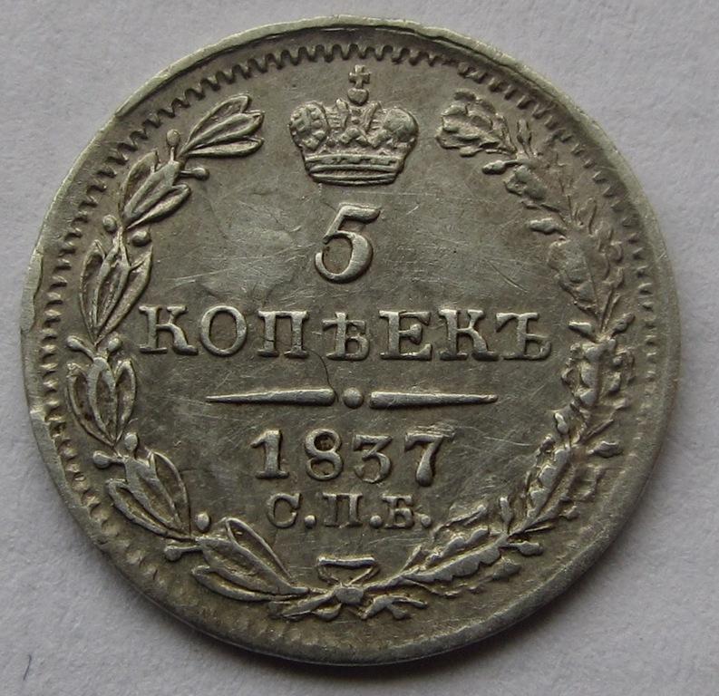Монета 5 копеек 1837 года Николая I (серебро) - реверс