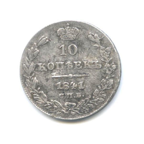 Монета 10 копеек 1841 года Николая I - реверс
