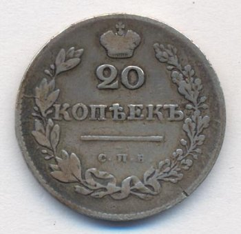 Монета 20 копеек 1830 года Николая I - реверс