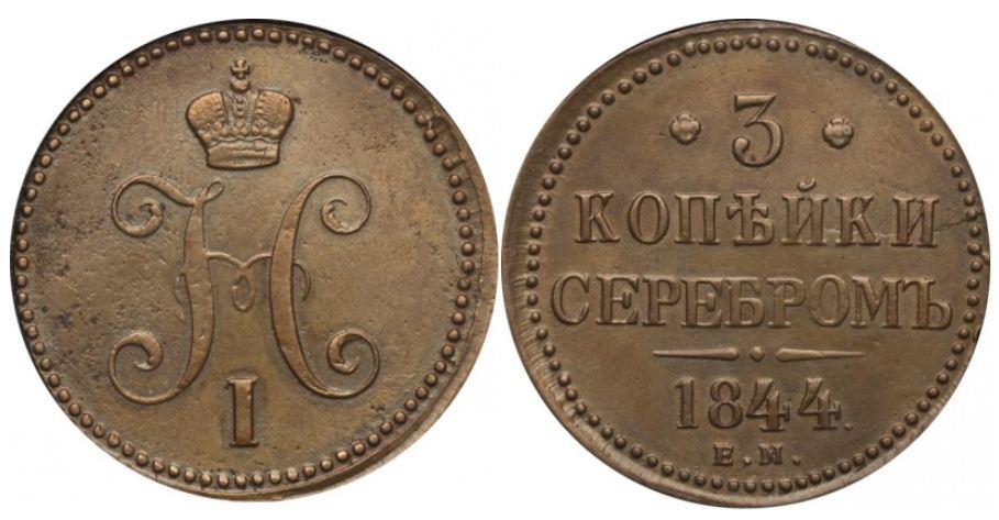 Монета 3 копейки 1844 года Николая I - аверс и реверс