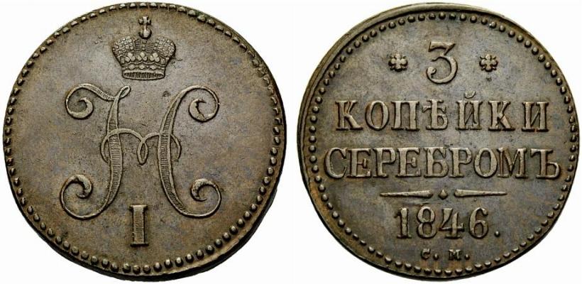 Монета 3 копейки 1846 года Николая I - аверс и реверс