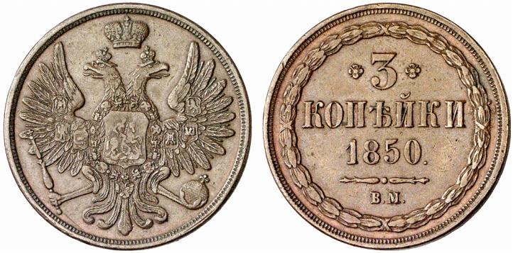 Монета 3 копейки 1850 года Николая I - аверс и реверс
