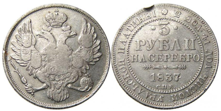 Монета 3 рубля 1837 года Николая I - аверс и реверс