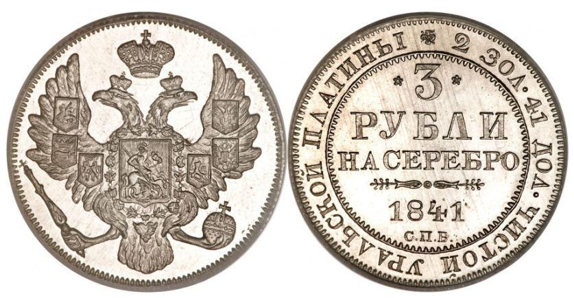 Монета 3 рубля 1841 года Николая I - аверс и реверс